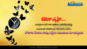 Life Motivational Quotes In Telugu Best Quotes For Your Life