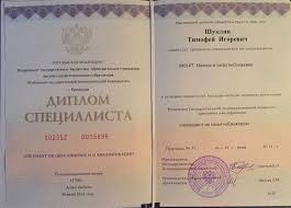 Сопровождение сделки в Краснодаре с бонусами Диплом специалиста Шуклин Тимофей