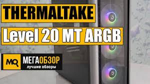 <b>Thermaltake</b> Level 20 MT ARGB обзор <b>корпуса</b> - YouTube