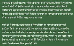 simple living high thinking essay short essay on simple living high thinking in hindi drureport short essay on simple living high