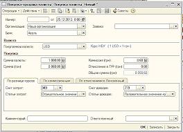 Отражение курсовых разниц в текущем учете методические материалы  Отражение курсовых разниц в текущем учете методические материалы учебного центра Стимул