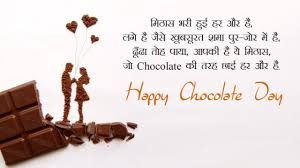 Happy Chocolate Day Shayari In Hindi 9th Feb Wishes Quotes Images