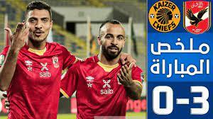 فيديو ملخص مباراة الأهلي المصري وكايزر تشيفز في دوري أبطال أفريقيا مع  الأهداف - سبورت 360