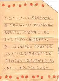 離任 する 先生 へ の 手紙