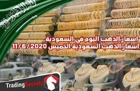 اسعار الذهب اليوم في السعودية – اسعار الذهب السعودية الخميس 11/6/2020