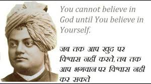 Thought Of The Day Swami Vivekanand Thoughts Thought Of The Day