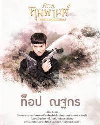 ส่องประวัติ ท็อป ณฐกร นักแสดงหนุ่มดีกรีอดีตนักกีฬาทีมชาติ | Thaiger ข่าวไทย