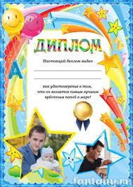 Дипломы для крёстного Фоторамки и плакаты онлайн fantany Диплом для крестного №4