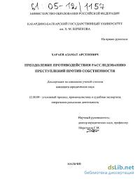 противодействия расследованию преступлений против собственности Преодоление противодействия расследованию преступлений против собственности