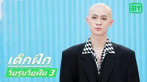 เหลียงเซิน Liang Sen   วัยรุ่นวัยฝัน 3 (Youth With You Season 3) ซับไทย
