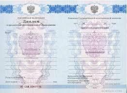 Купить диплом с реестром в Абакане с гарантией т  Диплом техникума с приложением образца с 2011 2013 г