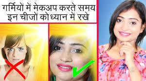 गर म य म म कअप करत समय इन च ज क ध य न म रख makeup tips for summer hindi video