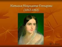 Презентация на тему Муниципальное общеобразовательное учреждение  2 Наталья Николаевна