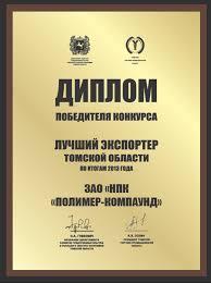 Награды и сертификаты Полимер Компаунд Диплом Золотая медаль Сибирской ярмарки Сибстекло Сибсвет 2002