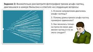 лабораторная работа 7 изучение треков заряженных частиц