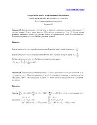 работа по теории вероятностей Вариант  Контрольная работа по теории вероятностей Вариант 10