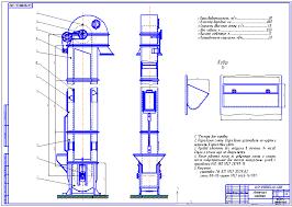 Курсовая работа Проектирование ковшового элеватора для  чертеж Курсовая работа