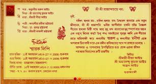 birthday invitation matter in marathi font awesome unique wedding