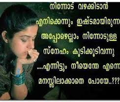 Image of: Funny Malayalam Quotes Positive Life Quotes Malayalam Quotes On Love And Life In Malayalam Iyume Love Is Mater