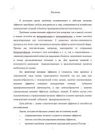 Курсовая Проблема внешних эффектов и способы её решения  Проблема внешних эффектов и способы её решения 04 11 15 Вид работы Курсовая работа