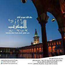 ۞ حان الآن ﻣﻮﻋﺪ ﺃﺫﺍﻥ #المغرب حسب التوقيت... - مواقيت الصلاة في مدينة دمشق  وماحولها