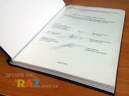 Переплет дипломной работы в Киеве с файлами Подшивка файлов в  Переплет диплома в твердую обложку с подшивкой подрезанных файлов Киев