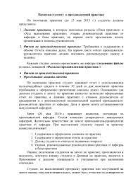 Образец оформления титульного листа отчета по производственной  Памятка студенту о преддипломной практике По окончании