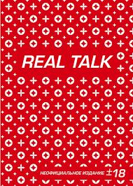 <b>Антихайп REAL TALK</b> (<b>блокнот</b>) (твердый переплет, 160x243 ...