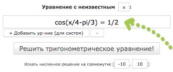 Решение тригонометрических уравнений онлайн · Как пользоваться  Решение тригонометрических уравнений онлайн