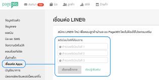page365 line การสม คร line xpage365 png 177 72 kb