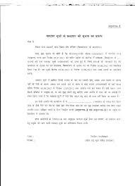 Job Application Letter Hindi Job Application Letter Free Sample Of