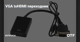 <b>VGA</b> toHDMI <b>переходник</b> — Вопросы на DTF