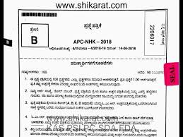 Download Paper Dr Police Constable Question Paper 2018 Pdf Free Download