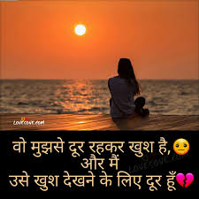 hindi sad love shayari hindi