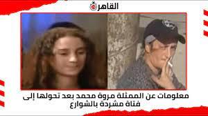 الممثلة مروة محمد من ممثلة إلى فتاة مشردة بالشوارع - YouTube