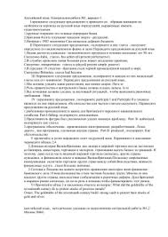 Контрольная работа по теме Местоимение  Контрольная работа №1 вариант 1