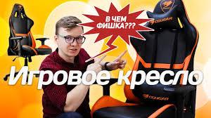 Зачем покупать игровое <b>кресло</b>? На примере <b>COUGAR Armor</b> ...