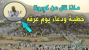 خطبة ودعاء رائع لـ يوم عرفه 9 ذى الحجة 1441 ه 30-7-2020 { لبيك اللهم لبيك }  - YouTube