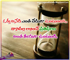 Telugu Inspiring Quotes On Patience Legendary Quotes Telugu Beauteous Love Quotes Fir Telugu