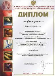 Коллекция дипломов и наград ФИТиВТ Диплом Кластер НИИ ВТ УдГУ НТУ ИТЦ