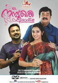 Namboothiri Yuvavuu 2014 Malayalam Movie