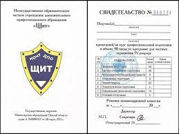 Удостоверение частного охранника нового образца Свидетельство о прохождении профессиональной подготовки