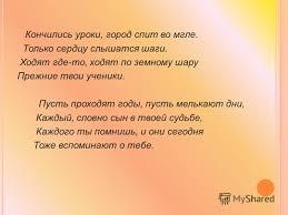 Презентация на тему КУРСОВАЯ РАБОТА Выполнила Ковалева Елена  4 Кончились уроки