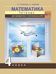 Математика класс Тетрадь для проверочных и контрольных работ  Математика 4 класс Тетрадь для проверочных и контрольных работ № 1 Академкнига Учебник