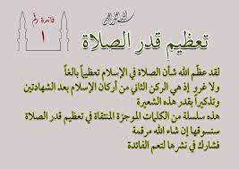 تعظيم قدر الصلاة (@taezim_alsala)