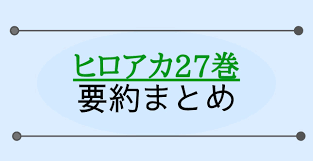 ヒロアカ 最新刊 27