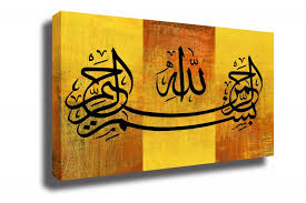 islamic wall art frames uk