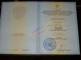 Щенников Аркадий Провизор Москва Диплом о присуждении квалификации Провизор