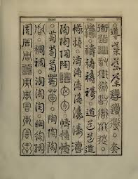 Cursive Chinese Doctors Note A Dictionary Of The Chinese Language Wikipedia