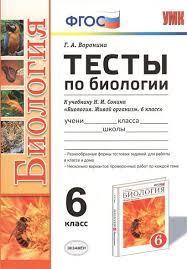 Тесты по биологии класс К учебнику Н И Сонина Биология  Тесты по биологии 6 класс К учебнику Н И Сонина Биология